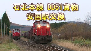 2009年10月31日 DD51赤B更新機プッシュプル 石北線8075レ8072レと交換~...