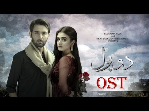 do-bol-official-ost-|-nabeel-shaukat-&-aima-baig-|-coming-soon-|