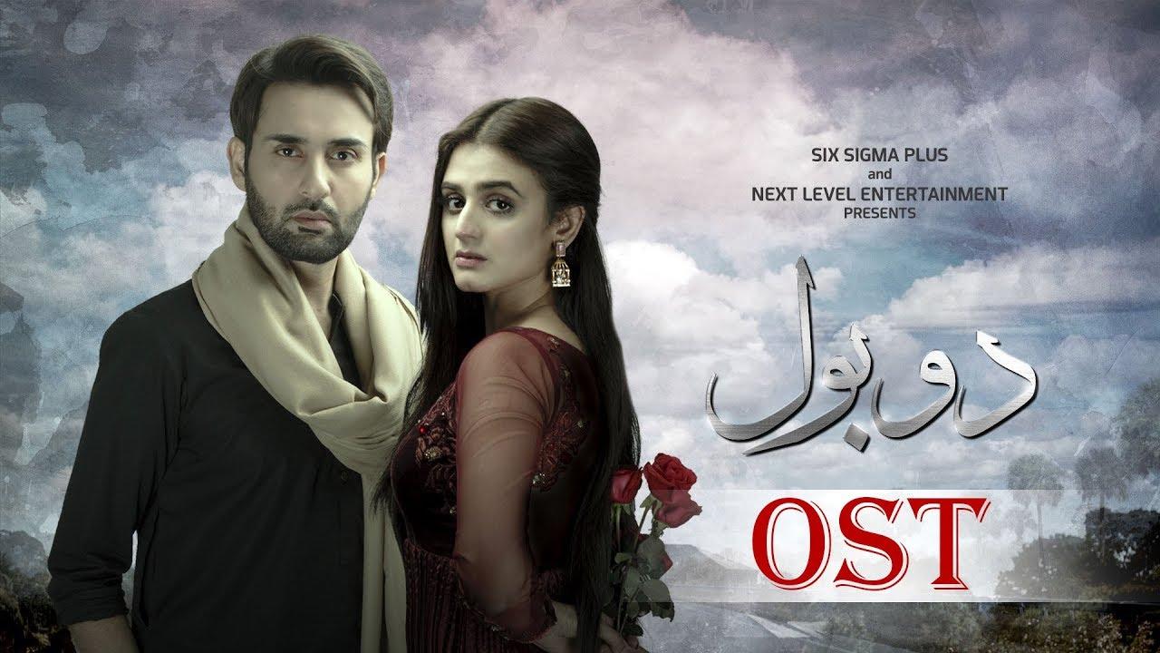Do Bol Official OST | Nabeel Shaukat & Aima Baig | ARY