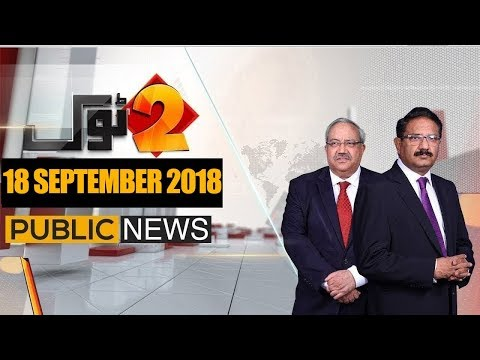 2 Tok with Ch Ghulam Hussain & Saeed Qazi | 18 September 2018 | Public News