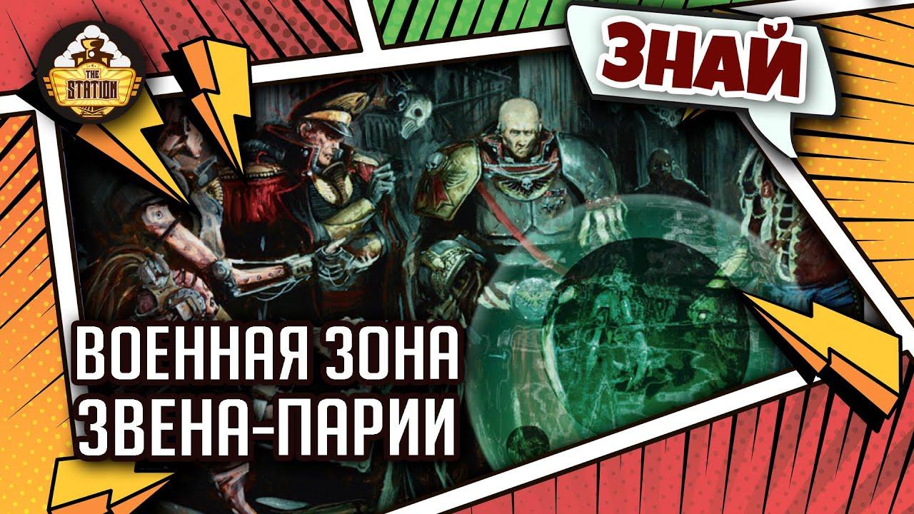 Вархаммер без варпа - Нексус Парии | Знай | Warhammer 40000