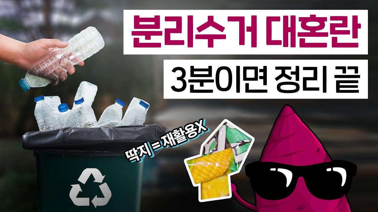 즉석밥 용기가 일반쓰레기? 분리수거, 제대로 알아보자! | 고구마랜드