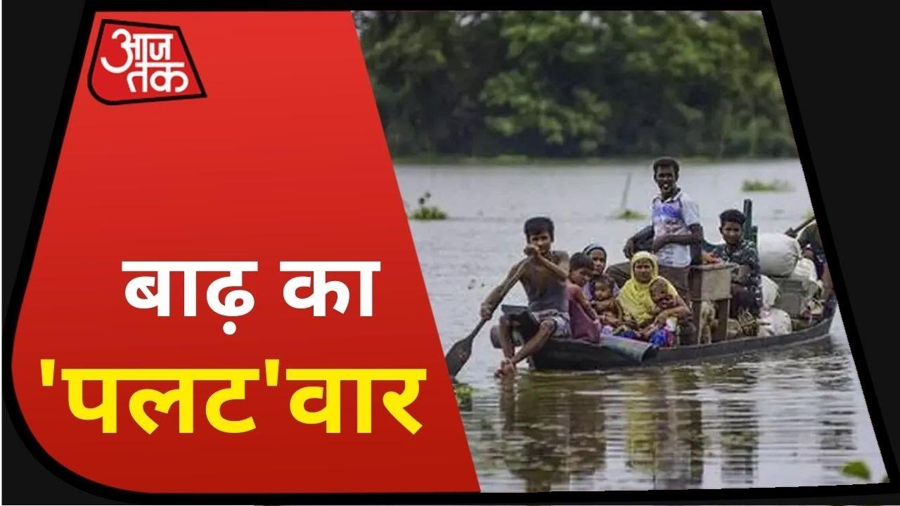 Floods: Assam में उतरता बाढ़ का पानी भी बन रहा परेशानी का सबब, दक्षिण भारत में अब डूब रही जिंदगी !