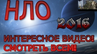 НЛО.UFO:НЛО.UFO:ИНТЕРЕСНОЕ ВИДЕО! СМОТРЕТЬ ВСЕМ! 2016 *********