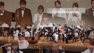 麻布大学吹奏楽部第38回定期演奏会#01