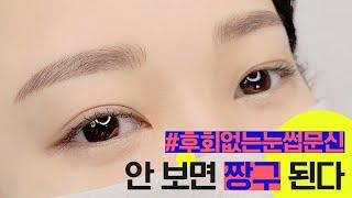 눈썹문신 (일자형) 강남 최고 연예인 눈썹 | 반영구 …