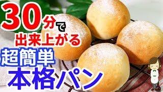 パン|てぬキッチン/Tenu Kitchenさんのレシピ書き起こし