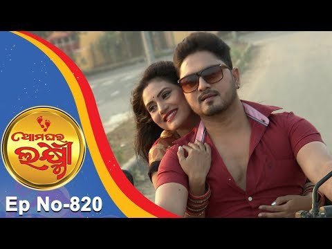Ama Ghara Laxmi | Full Ep 820 | 21st Dec 2018 | Odia Serial
