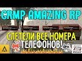 🔥CRMP Amazing RolePlay - СЛЕТЕЛИ ВСЕ НОМЕРА ТЕЛЕФОНОВ!#783
