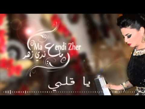 Latifa Raafat - Ma3endi Zher (Official Lyric Clip) | لطيفة رأفت - ما عندي زهر