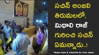 Sachin Tendulkar speaks about Mithali Raj in Tirumala exclusive video