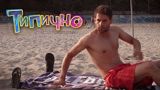 """""""Когато искаш да си починеш на плажа"""" – Типично Shorts"""