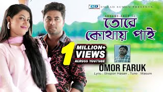 Tore Kothay Pai | Omor Faruk | Anan Khan | Dolon | Masum | Aronno | Bangla New Music Video | 2019