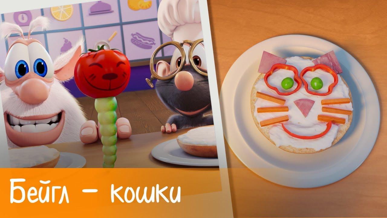 Буба - Готовим с Бубой: Бейгл - кошки - Серия 22 - Мультфильм для детей