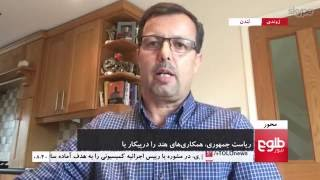 MEHWAR: Ghani to Visit India on Wednesday / محور: سفر رییس جمهور غنی به هند