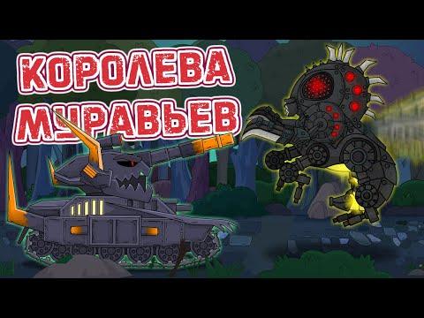 Морок vs Королева Муравьев - Мультики про танки