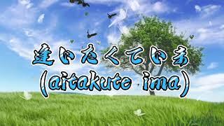 逢いたくていま(aitakute ima)-Misia/romanji lyrics