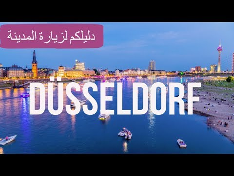 مدينة دوسلدورف المانيا : لماذا هي افضل مدينة للعيش في المانيا؟