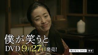 カンテレ・フジテレビ系で2019年3月に放送した カンテレ開局60周年特別ドラマ 「僕が笑うと」 DVDが2019年9月27日に発売! 撮影の裏側が見られ...