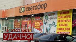 СВЕТОФОР на этот раз удачные покупки) Магазин низких цен - отзыв, обзор / Магазин СВЕТОФОР цены