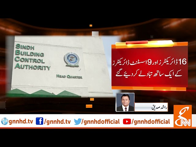 Major changes in Sindh Building Control Authority | GNN | 20 Sep 2019