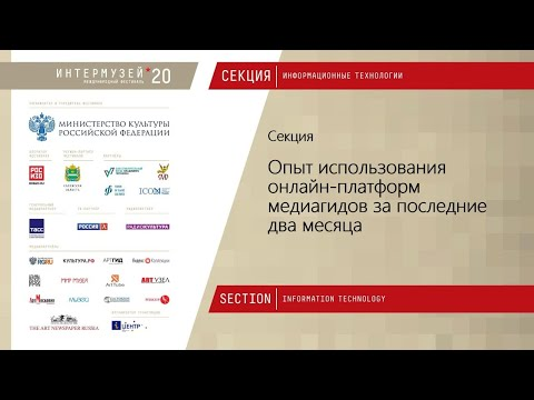 Интермузей 2020 - Опыт использования онлайн-платформ медиагидов за последние два месяца