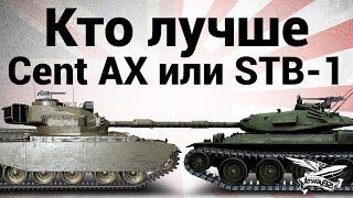 Что лучше - Centurion Action X или STB-1