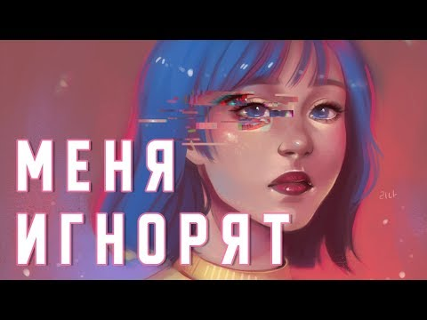 Популярные художники Vs Новички / как найти аудиторию ♥