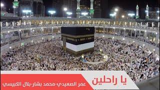 يا راحلين | عمر الصعيدي | محمد بشار | بلال الكبيسي | إيقاع