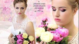 Сборы невесты.Свадебная прическа и макияж.