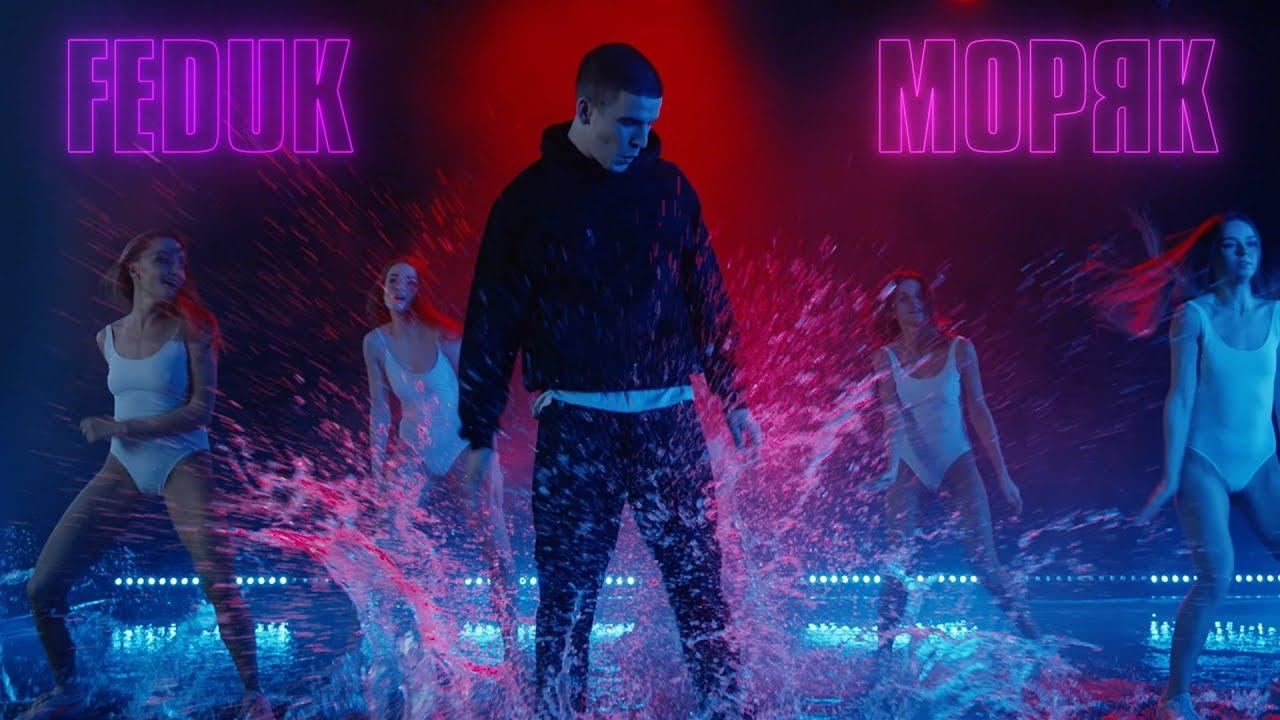 FEDUK - Моряк (ПРЕМЬЕРА КЛИПА 2018) #1