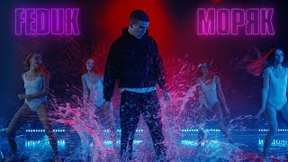 FEDUK - Моряк (ПРЕМЬЕРА КЛИПА 2018)-FEDUK