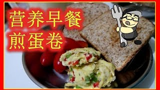 營養早餐|煎蛋捲|有機都奶 Healthy Breakfast, omelette, Organic Soy milk| 营养早餐|煎蛋卷|有机都奶