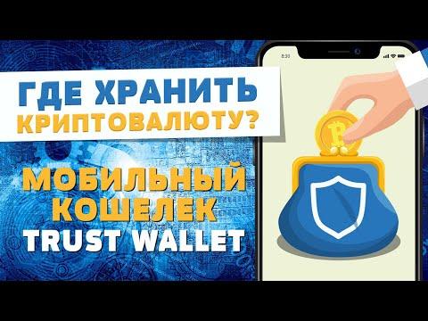 Обзор кошелька Trust Wallet: установка, настройка, использование.