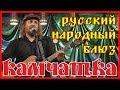 МИХАИЛ БАШАКОВ  РУССКИЙ НАРОДНЫЙ БЛЮЗ ♥ ЖИВОЙ ЗВУК