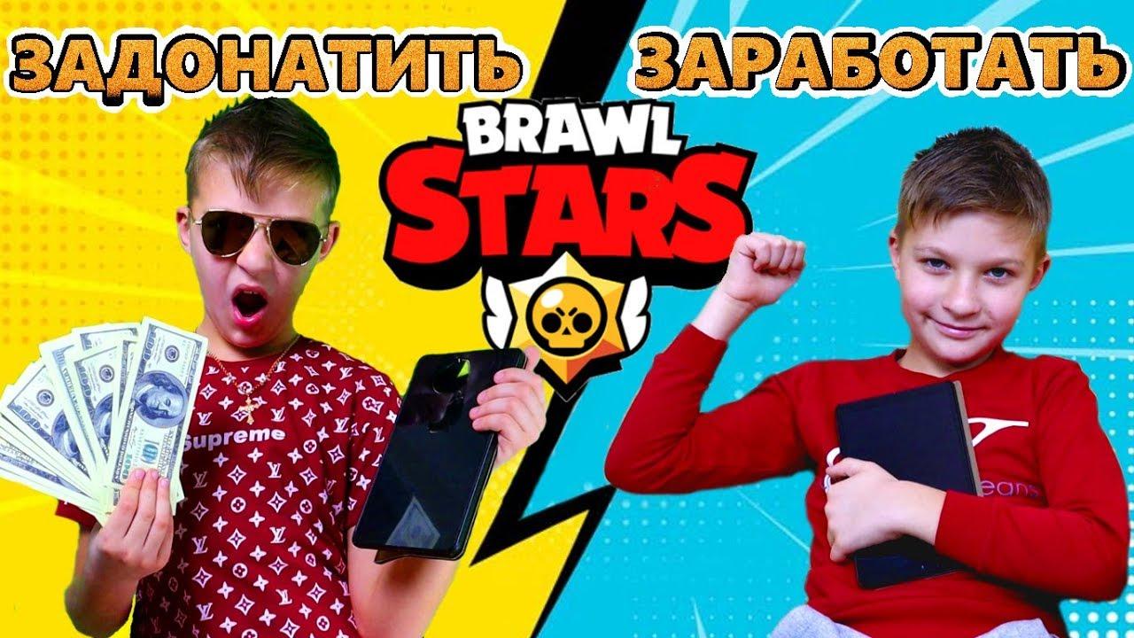 ЗАДОНАТИТЬ VS ЗАРАБОТАТЬ в Бравл Старс! БОГАТЫЙ Бравлер против обычного ГЕЙМЕРА Brawl Stars Скетч
