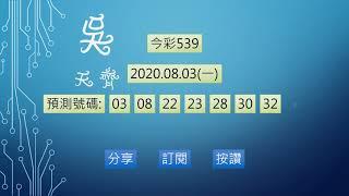 今彩539 1090803 預測號碼