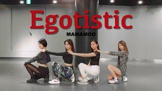 【踊ってみた】MAMAMOO(마마무) 'EGOTISTIC' DANCE cover by MakiG…