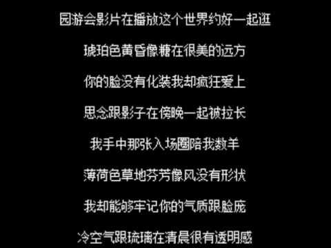 周杰伦 - 园游会 (Jay Chou - Carnival)w/ lyrics