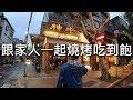 [chu吃] 跟家人一起燒烤吃到飽!【神牛本格派炭火日式燒肉】台北美食