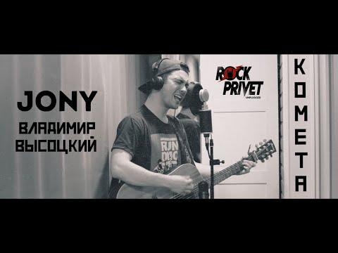 Jony / Владимир Высоцкий - Комета (Unplugged Cover by ROCK PRIVET)