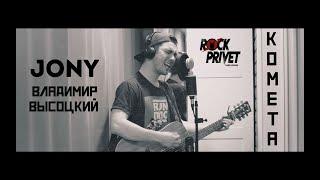 Jony  Владимир Высоцкии - Комета (Cover by ROCK PRIVET)