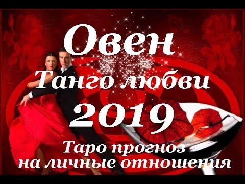 ОВЕН. ЛЮБОВЬ. Годовой Таро прогноз на 2019 год.
