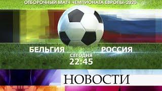 Сборная России по футболу вступает в борьбу за путевку на Чемпионат Европы 2020 года.