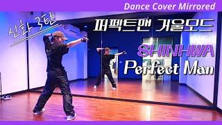 Shinhwa (신화) & BTS (방탄소년단) - Perfect Man |  Full Dance C…