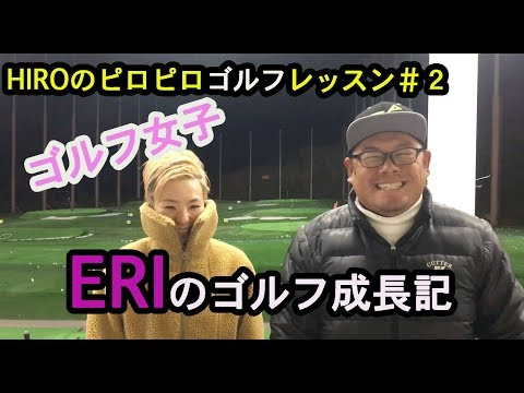 ゴルフ女子ERIのゴルフ成長記【②HIROのピロピロレッスン#2】