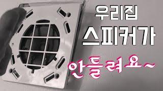 [주택관리사] 비상방송 스피커 고장원인
