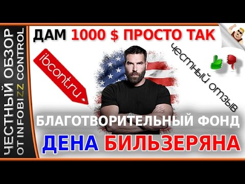 ДАЮ 1000 $ ПРОСТО ТАК / ЧЕСТНЫЙ ОБЗОР