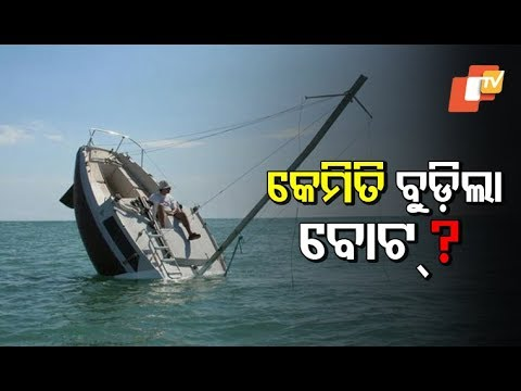 Paradip Trawler Capsize- Body Of One Fisherman Recovered