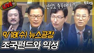 [9/18]문병호,김종대,서기호,양지열,류밀희 │김어준의 뉴스공장